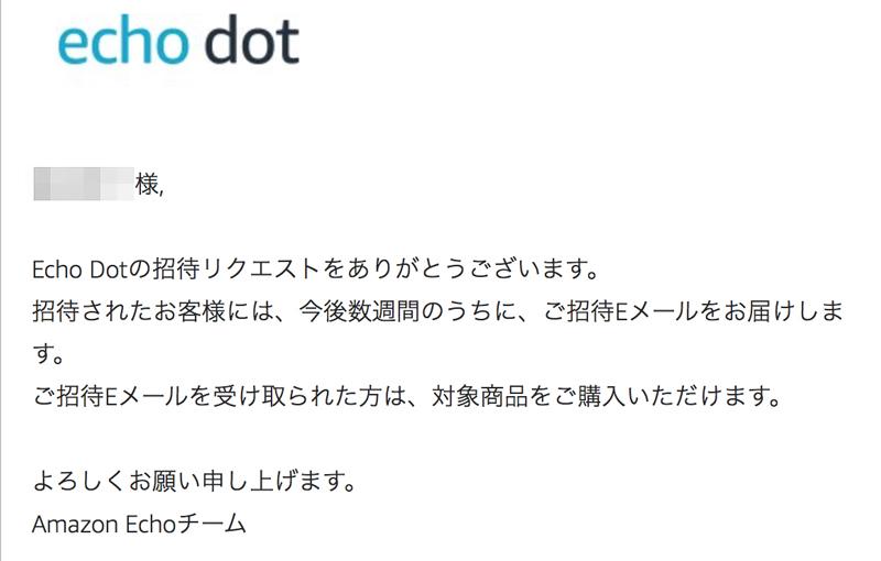 echodot_3