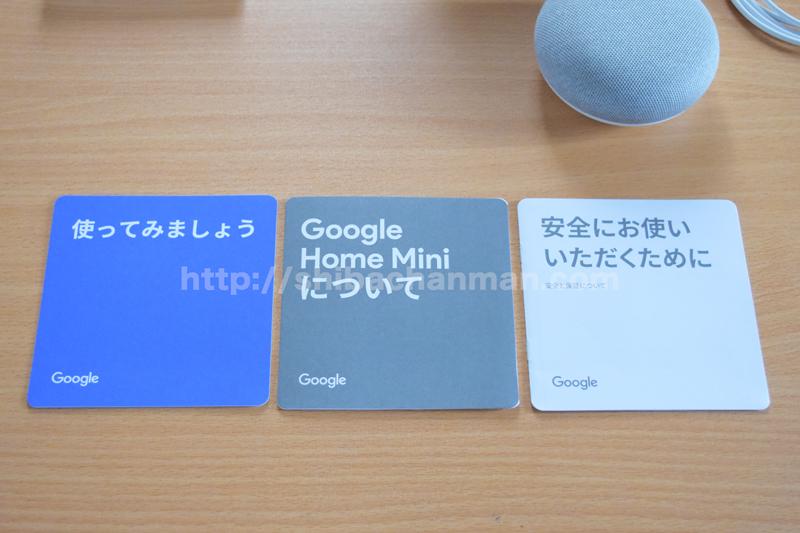 googlehome_11