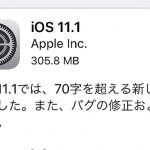 Apple『iOS11.1』を公開!バッテリーなどのトラブルは無事解決できるのか?