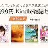 Amazon『Kindle本』雑誌が99円セール中で爆買いしてしまう件