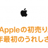 Appleの2018年初売りは1月2日限定でギフトカード最大18,000円分ゲットできます