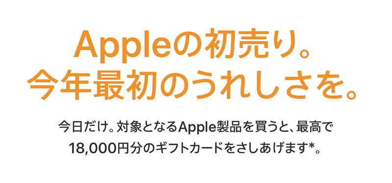 apple2018hatsuuri