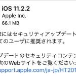 CPUの脆弱性へ対応した『iOS11.2.2』にiPhone7を更新!果たして動作速度の変化は?
