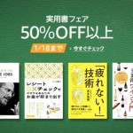 Amazon『Kindle本』50%OFF以上フェア!実用書のセールが熱いですよ