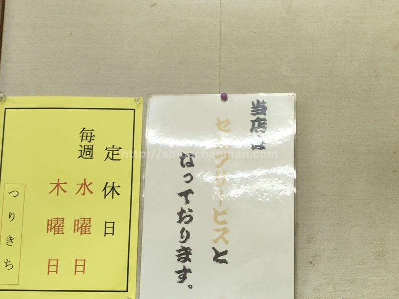 tsurikichi_7