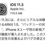 Apple、『iOS11.3』提供開始!例のパフォーマンス低下問題対応やAR機能の向上も
