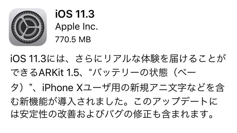 ios11.3_1