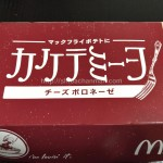 期間限定!マクドナルドの『カケテミーヨ』を食べてみた話