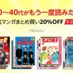 40代におすすめ!kindle本「80〜90年代人気漫画まとめ買い20%OFF」が3/22までです