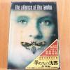 【2001年発売】羊たちの沈黙 特別編 初回生産限定仕様DVDの同梱特典について、今あえて取り上げてみる。苦笑