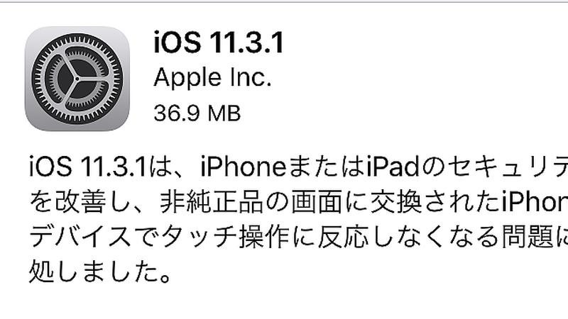 ios11.3.1