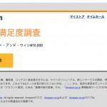 【要注意】Amazon顧客満足度調査を名乗るフィッシングメールが届きましたよ!