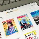 『Kindle Unlimited』にない雑誌が読みたくて『楽天マガジン』も契約した話