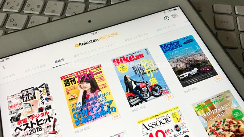rakutenmagazine_1