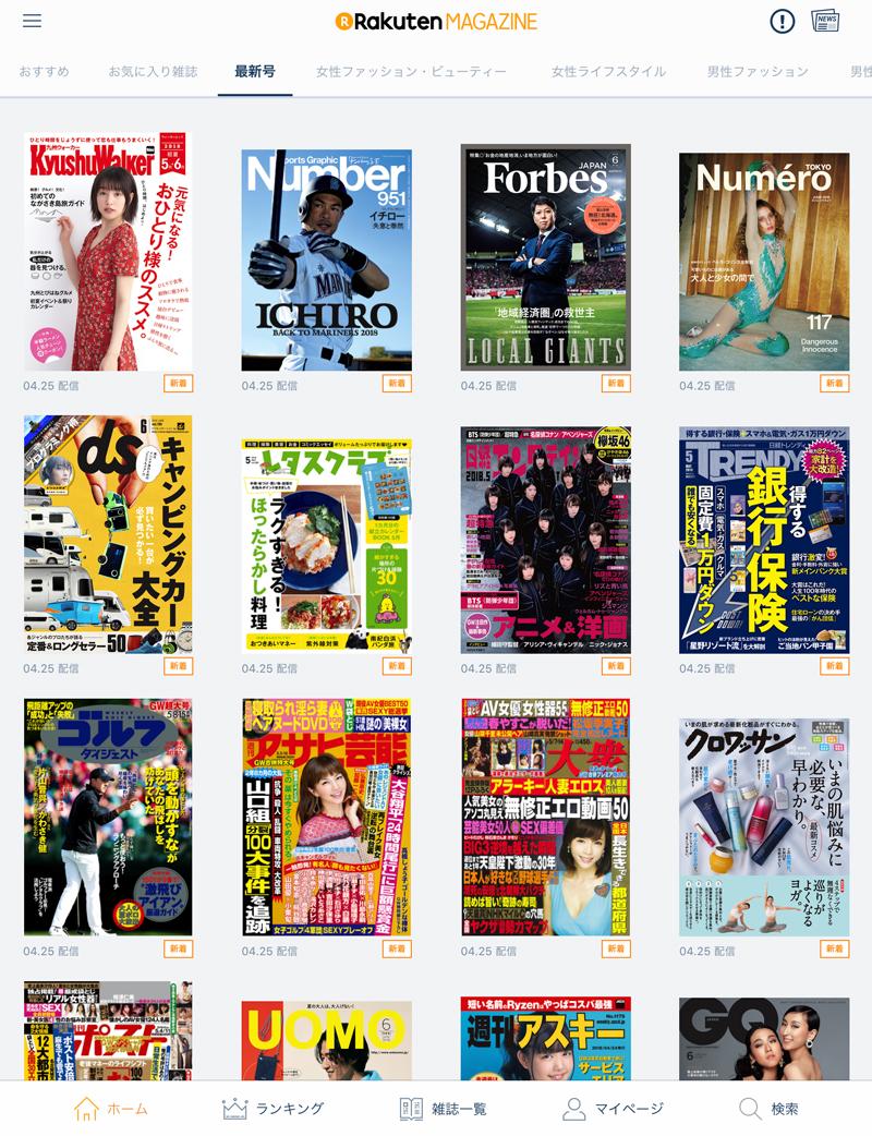 rakutenmagazine_3