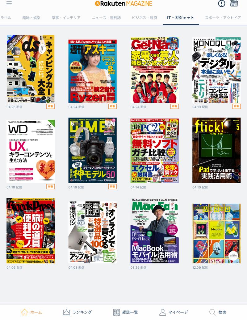 rakutenmagazine_4