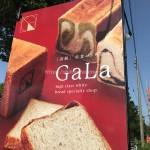 米子で初の【高級】美食パン専門店『GaLa(ガラ)』 の食パンが未体験ゾーンすぎた!小豆ブラン美味いです