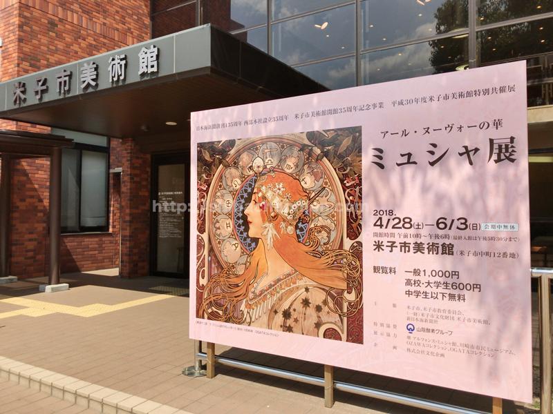 yonagocitymuseum_muchaten_2