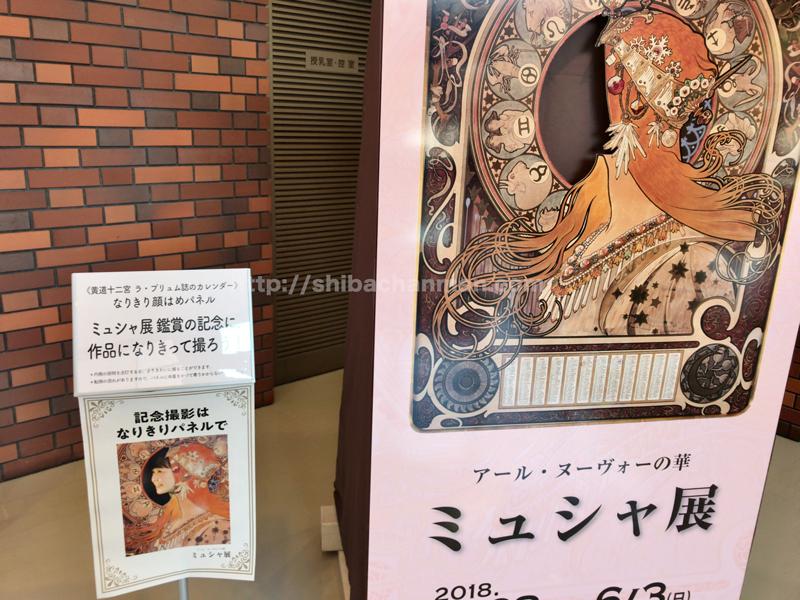 yonagocitymuseum_muchaten_3