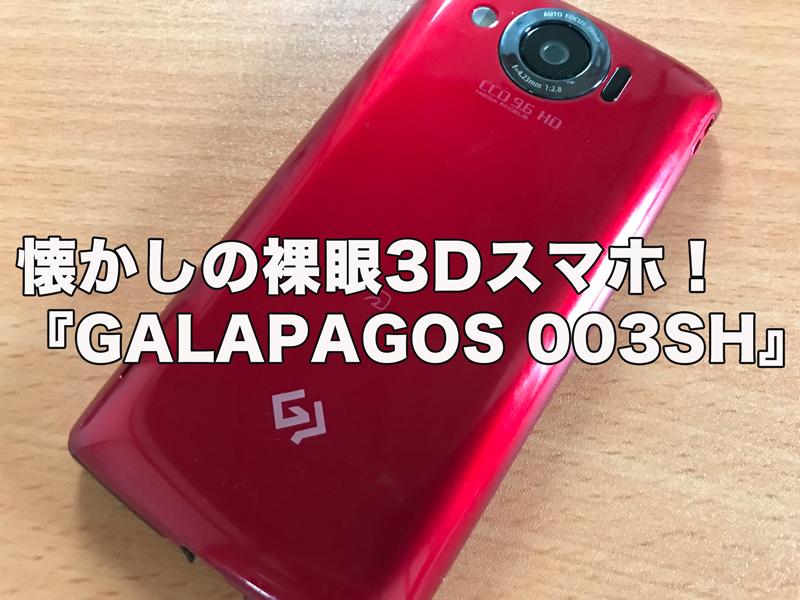 galapagos003sh_1