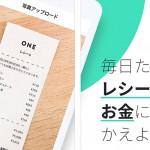 レシート買取アプリ『ONE(ワン)』が条件付きで買取を再開!実際に使ってみました