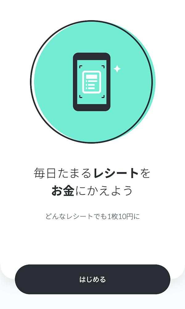 receiptkaitori_one_3