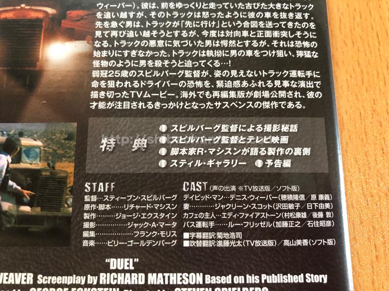 激突! ユニバーサル思い出の復刻版 Blu-ray
