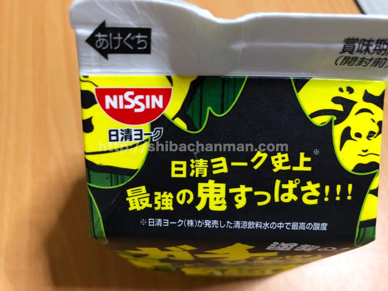日清ヨーク ガチすっぱいレモン
