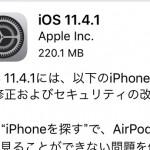 Appleがバグ修正メインの『iOS11.4.1』を公開!一部で出たバッテリー問題も解決か?