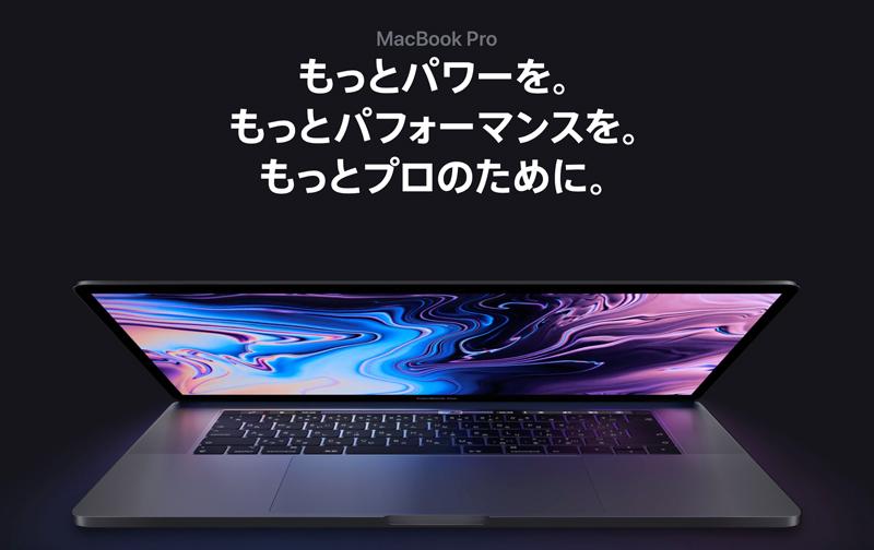 macbookpro2018_1