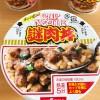 先着1万食!カップヌードル謎肉丼(オンラインストア限定)その見た目や味は?実際に食べてみた話