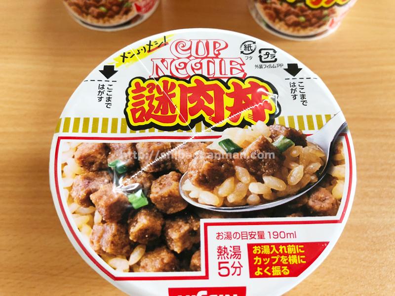 カップヌードル謎肉丼