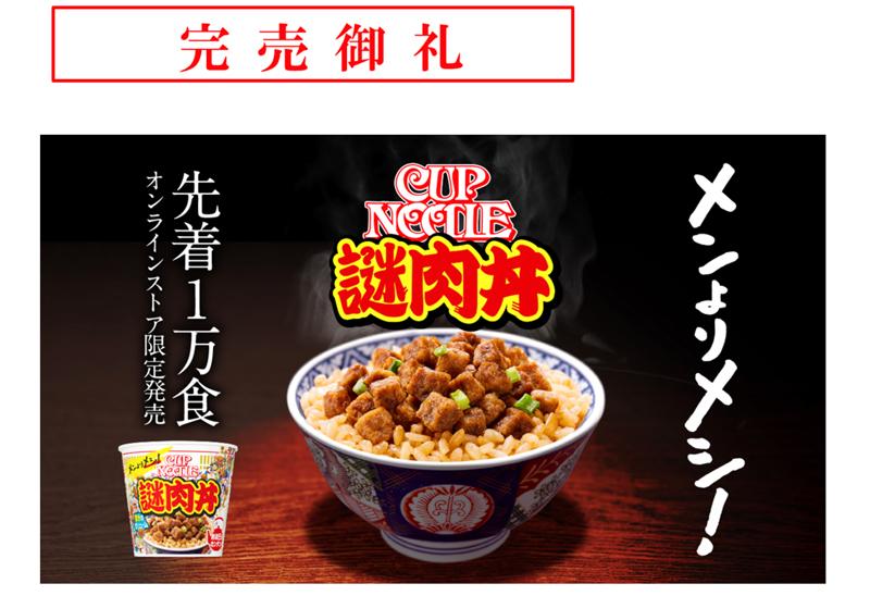 カップヌードル謎肉丼 完売