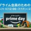 Amazonプライムデー2018は過去最大規模に!今年の夏もビッグセールがやってくる