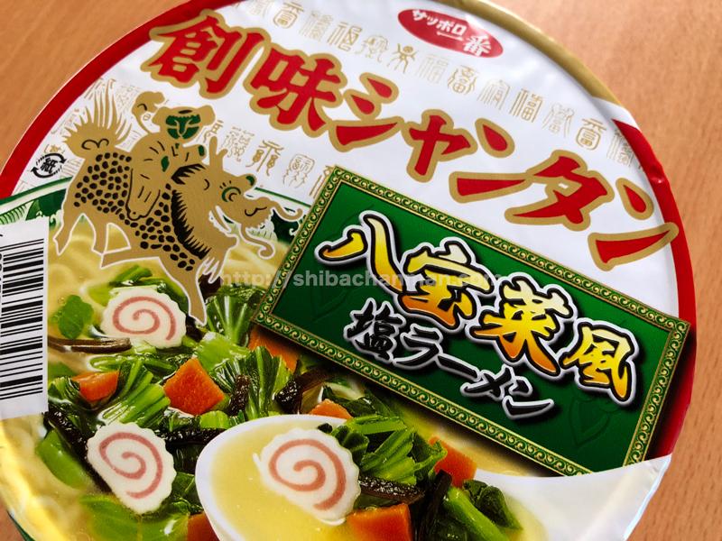 創味シャンタン八宝菜風塩ラーメン