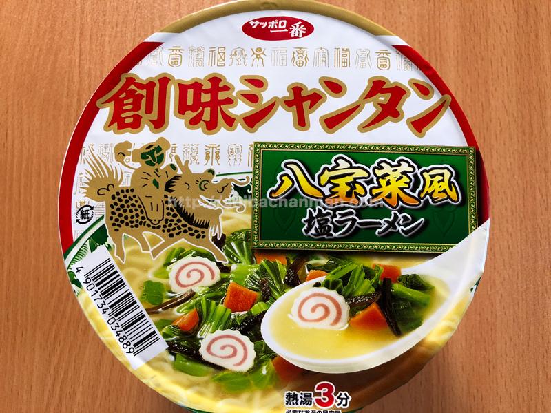 創味シャンタン八宝菜風塩ラーメン 価格