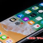 2018年のiPhone、ホームボタン廃止が決定的で『iPhone 8』の売上が伸びる予感です
