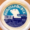 夏はやっぱこれ!『KUBOTAの白くまくんアイスクリン』ガチで美味すぎです