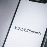 2018新型iPhoneの名称に『Max』という噂?それだけは許して(苦笑