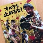 鳥取県でもついに公開!『カメラを止めるな!』を「MOVIX日吉津」で観て来ました