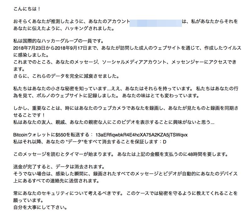 hackernanorumeiwakumail_2