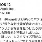 iPhone 8を『iOS12』にアップデート!事前にやるべき事や新機能をざっくりご紹介