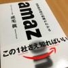 Amazonの凄さをわかりやすく解説してくれてる1冊、『amazon 世界最先端の戦略がわかる』を読んでみました