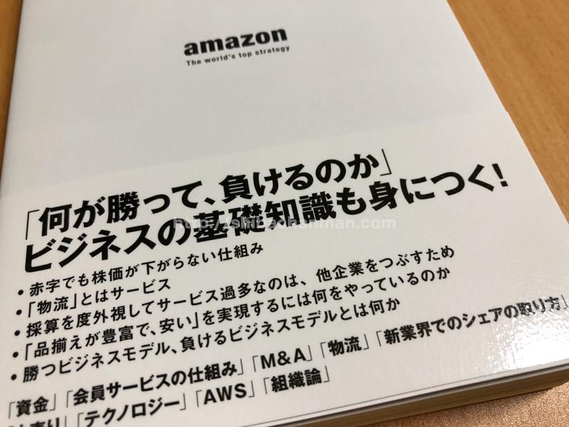 amazon 世界最先端の戦略がわかる レビュー