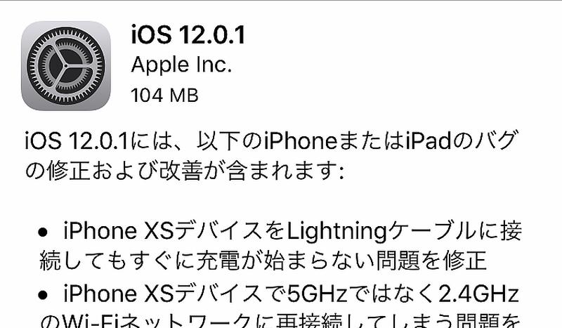 ios12.01