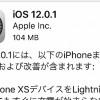 Apple、早くも修正版『iOS12.01』を公開!XSで充電できない問題などを改善