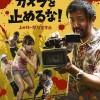 『カメラを止めるな!』Blu-ray&DVDが2018年12月発売決定!あの舞台のDVDと同じ日ですよ