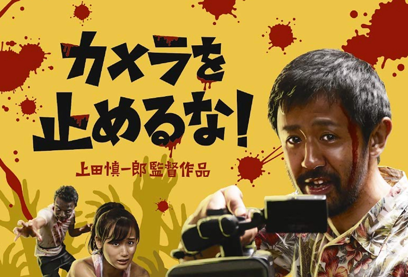 カメラを止めるな! Blu-ray 発売日