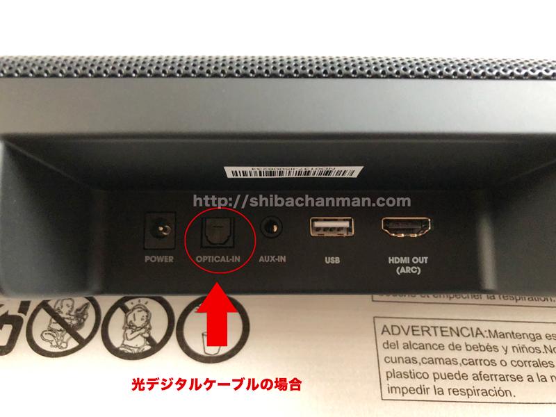 JBL Bar Studio 光デジタルケーブル 接続方法