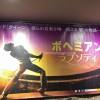 この迫力は絶対に劇場で鑑賞して!『ボヘミアン・ラプソディ』はガチで心揺さぶられる傑作